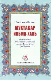 Muhtasar İlmihal Rusça (Karton Kapak)