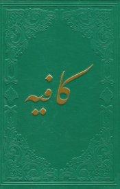 Kafiye Kitabı