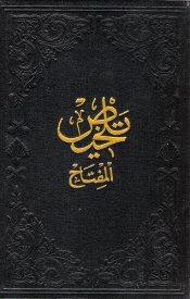 Telhisu'l-Miftah