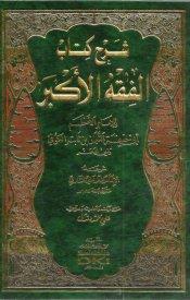 Şerhu Kitâbi'l-Fıkhi'l-Ekber