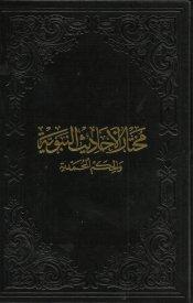 Muhtâru'l-Ehâdîsi'n-Nebeviyye Ve'l-Hikemü'l-Muhammediyye