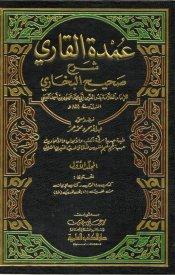 Umdetü'l-Kârî Şerhu Sahîhi'l-Buhârî