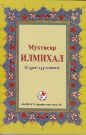 Muhtasar İlmihal (Kırgızca)