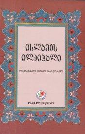 Muhtasar İlmihal (Gürcüce)