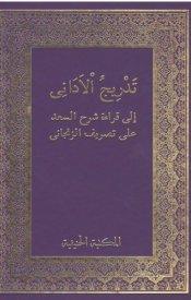 Tedrîcü'l-Edânî Alâ Tasrîfi'z-Zencânî