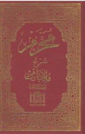 Muharrem Ale'l-Câmi (2 Cilt)