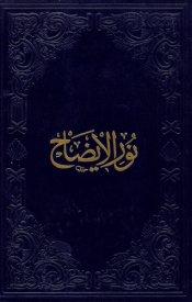 Nuru'l-Îzâh (Arası Kağıtlı)
