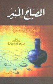 El-Misbâhu'l-Münîr (المصباح المنير معجم عربي ـ عربي)