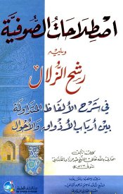 Istılahatü's-Sufiyye / إصطلاحات الصوفية