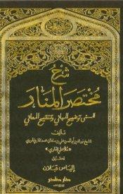 Şerhu Muhtasari'l-Menar / شرح مختصر المنار