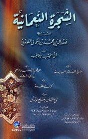 Eş-Şeceratü'n-Nu'maniyye / الشجرة النعمانية