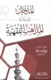 el-Medhal ila Diraseti'l-Mezahibi'l-Fıkhiyye / المدخل الى دراسة المذاهب الفقهية