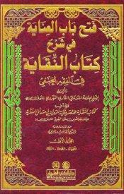 Fethu Babi'l-İnaye / فتح باب العناية