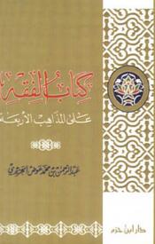 el-Fıkh ale'l-Mezahibi'l-Erbaa / الفقه على المذاهب الأربعة