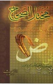 Muhtaru's-Sıhah / مختار الصحاح
