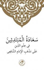 Şafii İlmihali (Arapça)