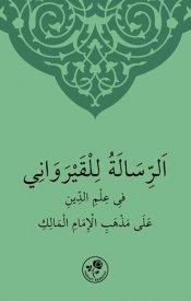 Maliki İlmihali (Arapça)