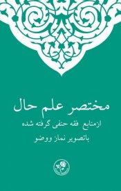 Muhtasar İlmihal (Farsça)