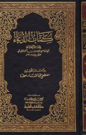 Kitabü'd-Dua / كتاب الدعاء