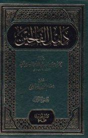 Delilü'L-Falihin Lituruki Riyazi'S-Salihin(4 CİLT) / دليل الفالحين لطرق رياض الصالحين
