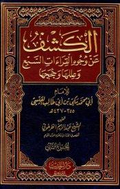 El-Keşfu An-Vücühi'L-Kıraati'S-Seb'ı (2 CİLT) / الكشف عن وجوه القراءات السبع
