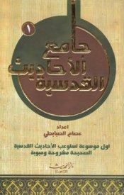 Camiu'L-Ehadisi'L-Kudsiyye (3 CİLT) / جامع الأحاديث القدسية