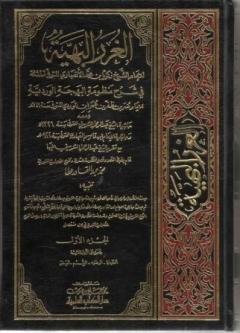 El-Ğurerü'l-Behiyye (11 Cilt)