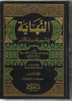 En-Nihaye fi Ğaribi'l Hadis ve'l Asar(5 Cilt)